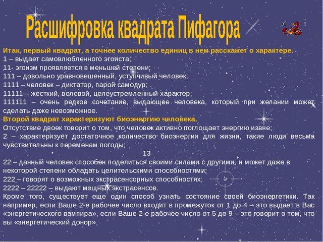 гороскоп знакомства по пифагору
