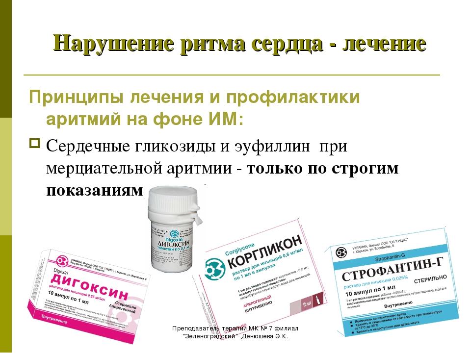 Аритмия лечить в домашних условиях
