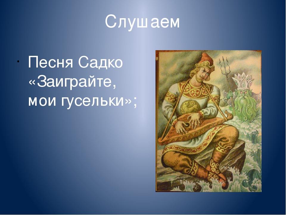 Урок музыки в 1 классе садко из русского былинного сказа