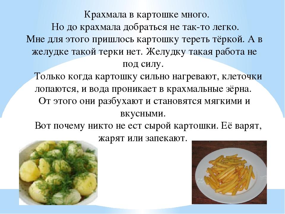 Картофеле рубка своими руками