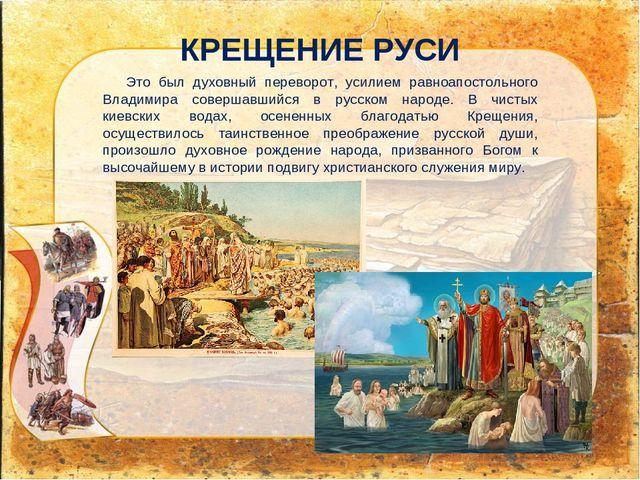 Презентация 10 класс крещение руси
