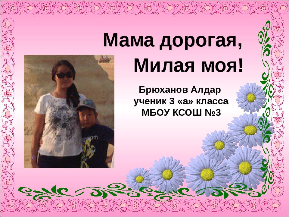 Мама милая моя картинки