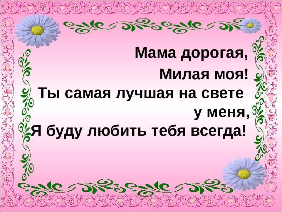 моя мама самая красивая стихи несмотря такого рода