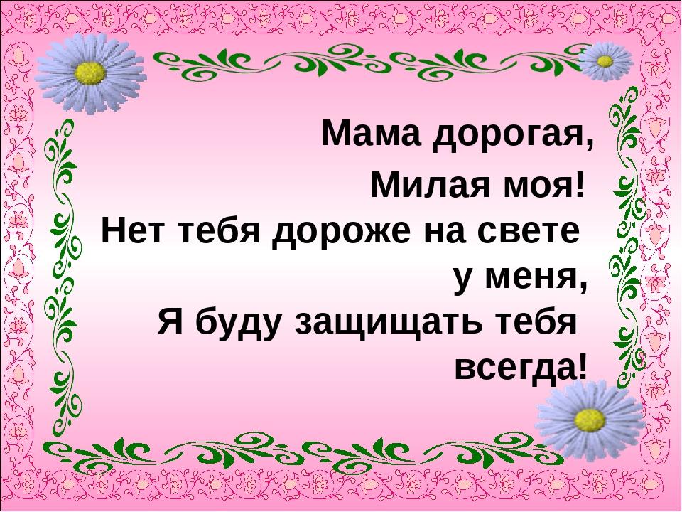 Для мамы песня открытка, мишка открытки все