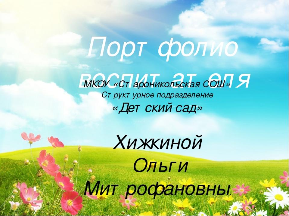 Портфолио воспитателя МКОУ «Староникольская СОШ» Структурное подразделение «Д...