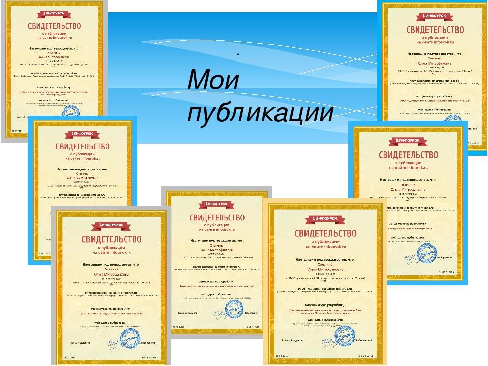 . Мои публикации