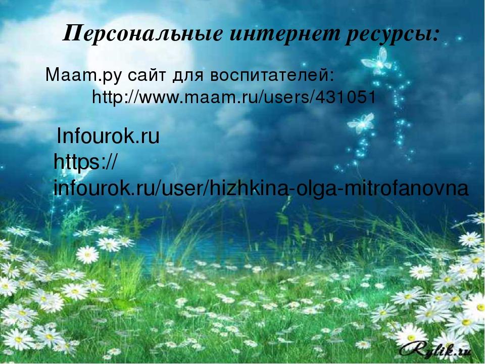 Персональные интернет ресурсы: Maam.py сайт для воспитателей: http://www.maa...