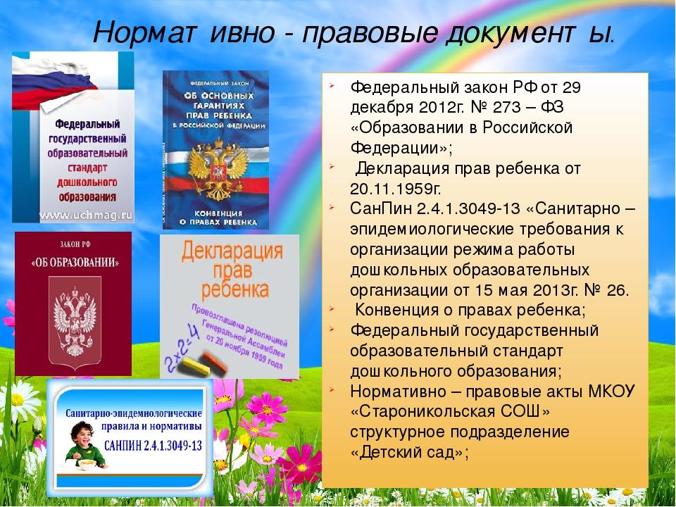 Нормативно - правовые документы. Федеральный закон РФ от 29 декабря 2012г. №...