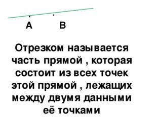 . · А В Отрезком называется часть прямой , которая состоит из всех точек это