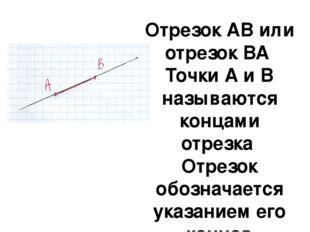 Отрезок АВ или отрезок ВА Точки А и В называются концами отрезка Отрезок обоз