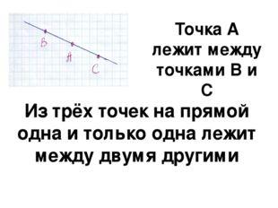 Точка А лежит между точками В и С Из трёх точек на прямой одна и только одна