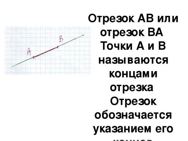 Отрезок АВ или отрезок ВА Точки А и В называются концами отрезка Отрезок обоз...