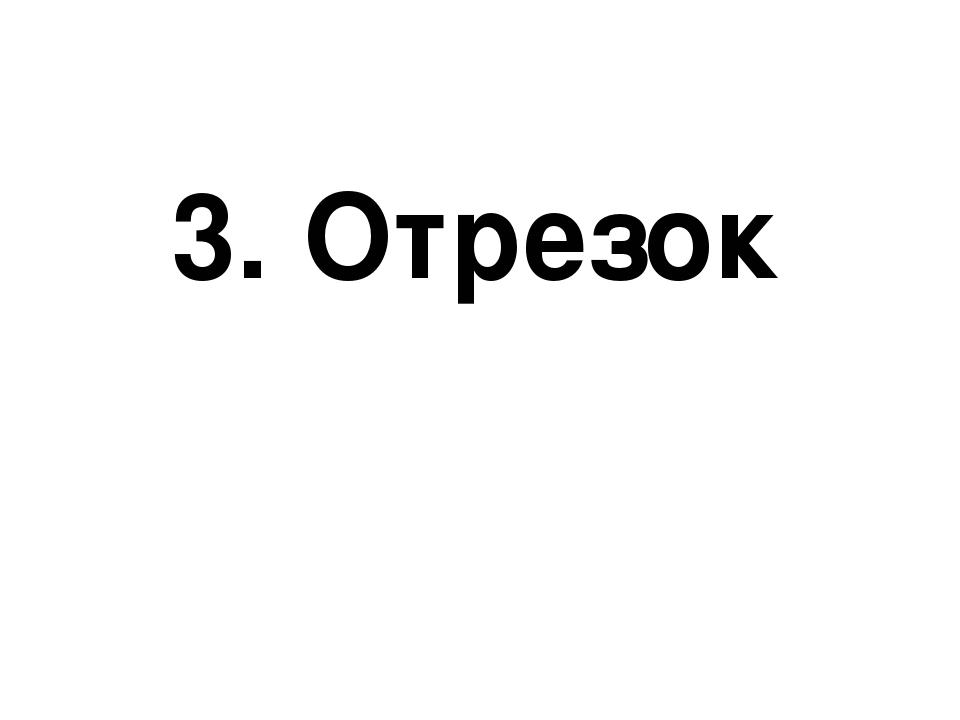 3. Отрезок