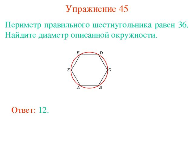 периметр правильного шестиугольника вписанного в окружность равен 48 см
