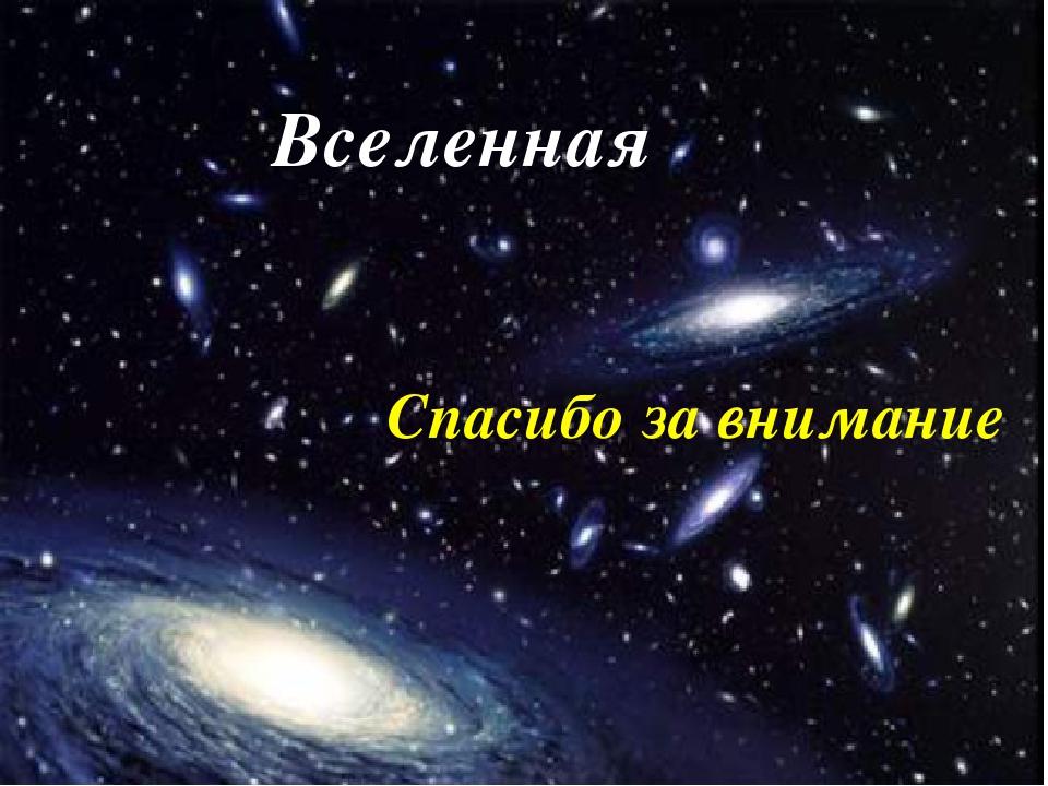 картинки спасибо за внимание космос картинки среди прочих