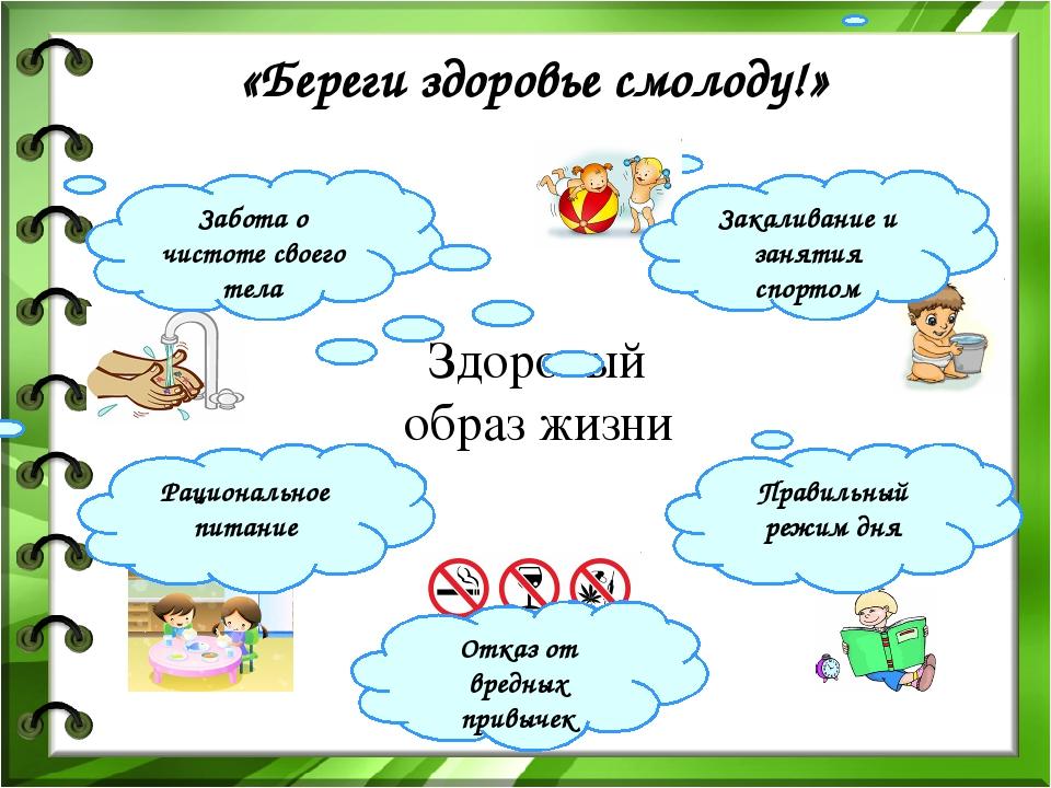 Картинки береги здоровье для детей, надписью для своего
