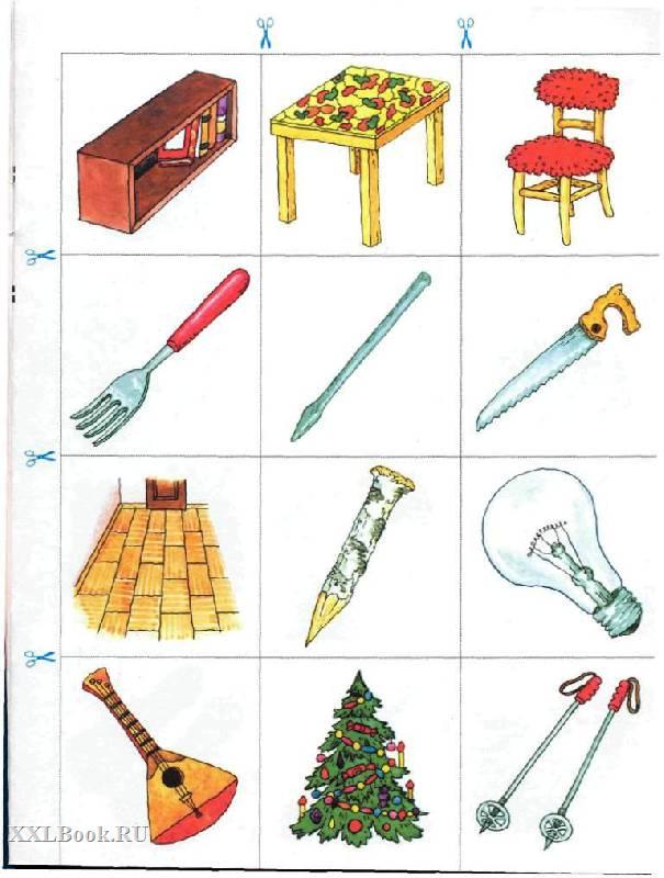 Картинки на л по логопедии