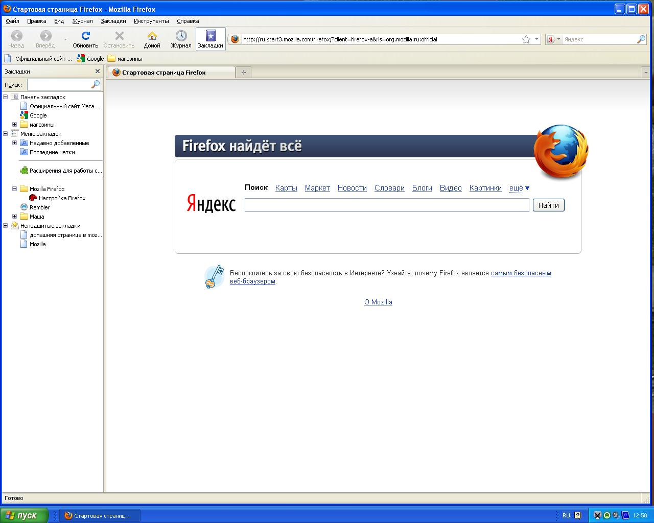 Firefox как сделать чтобы в новой вкладке 88