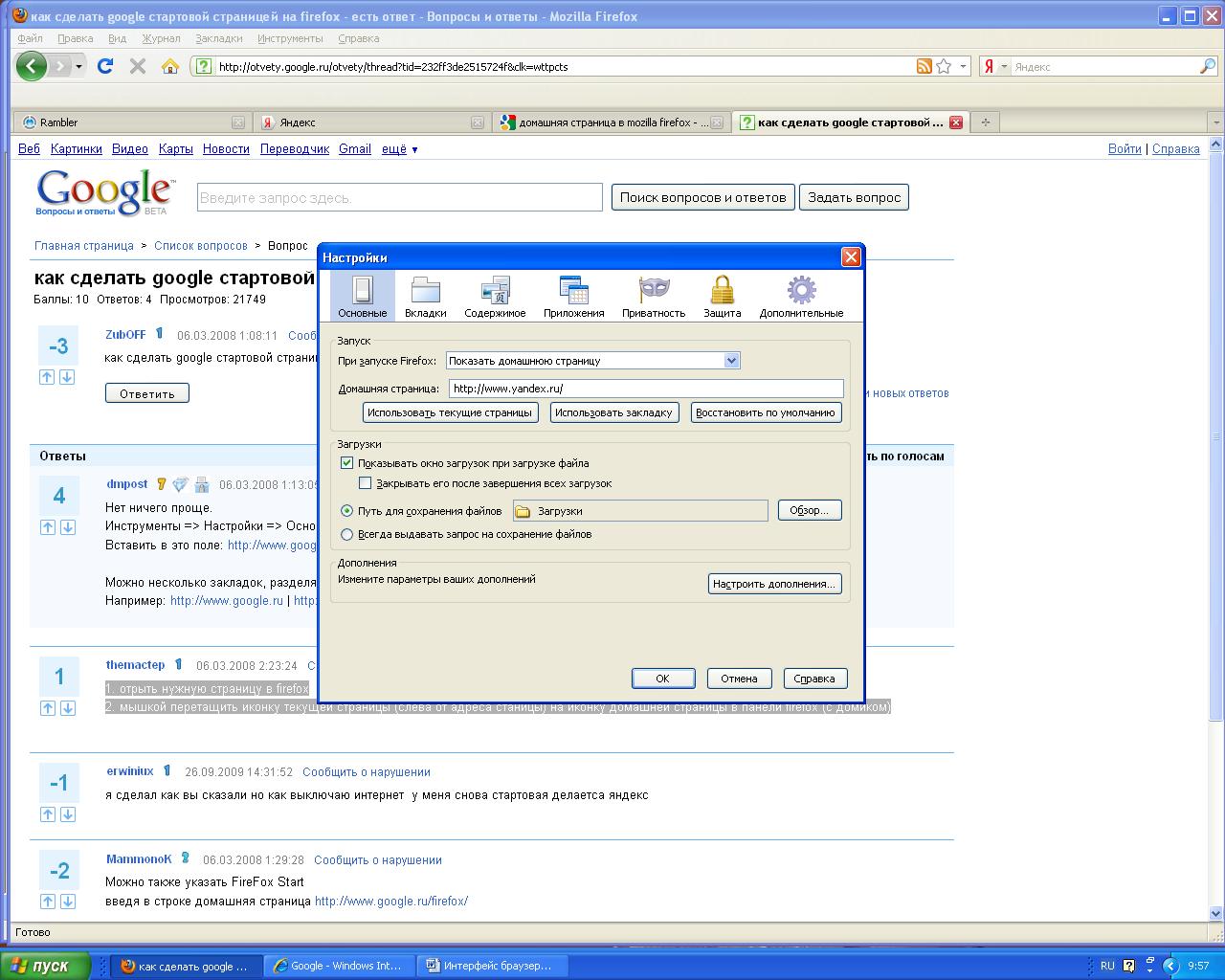 Как сделать гугл домашней страницей в мазиле