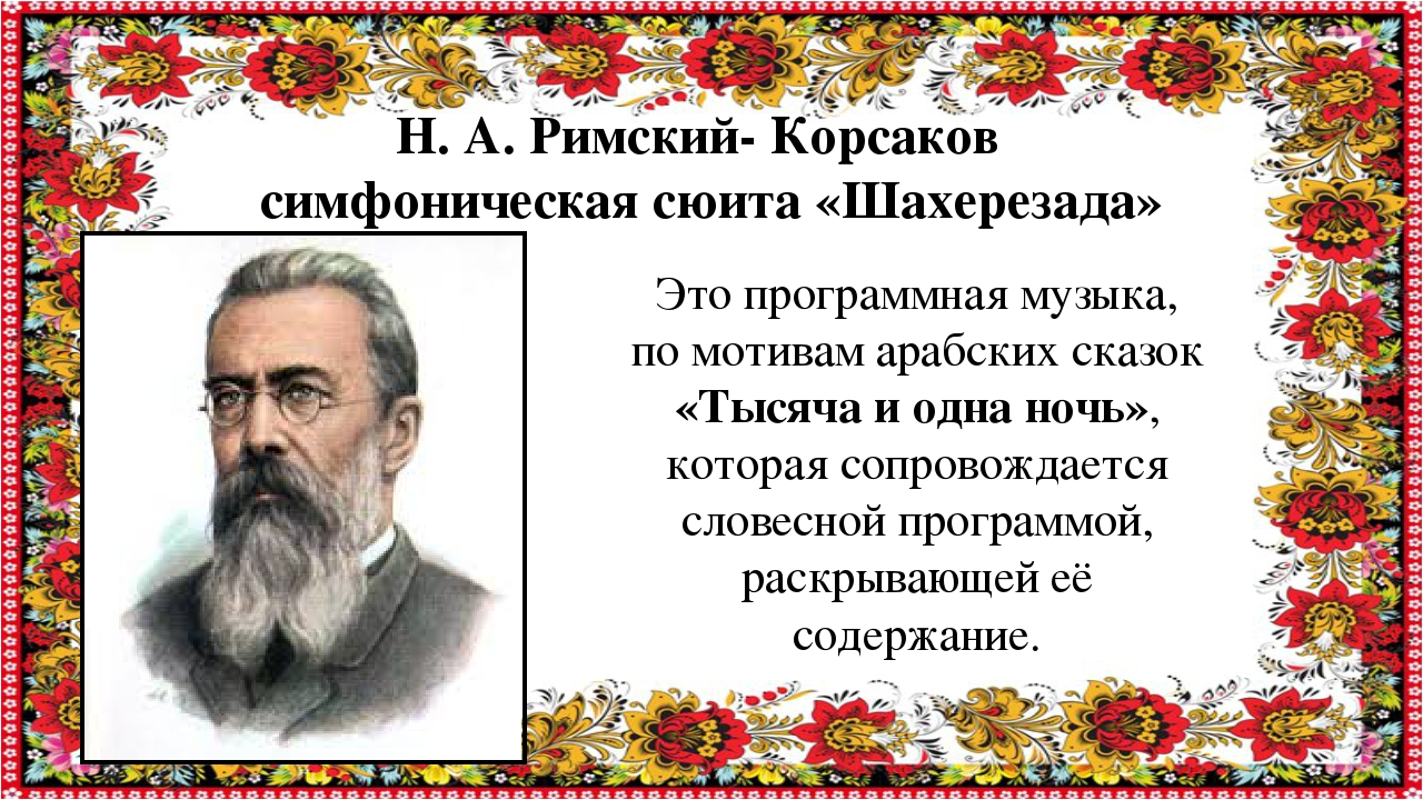 РИМСКИЙ КОРСАКОВ ШАХЕРЕЗАДА MP3 СКАЧАТЬ БЕСПЛАТНО