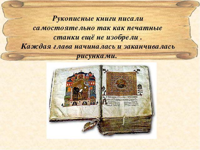 Презентация по литературному чтению на тему Рукописные книги  Рукописные книги писали самостоятельно так как печатные станки ещё не изобрел