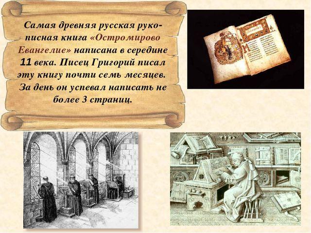 Презентация по литературному чтению на тему Рукописные книги  Самая древняя русская руко писная книга Остромирово Евангелие написана в се