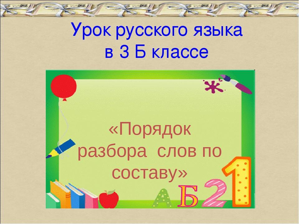 Урок русского языка в 3 Б классе «Порядок разбора слов по составу»