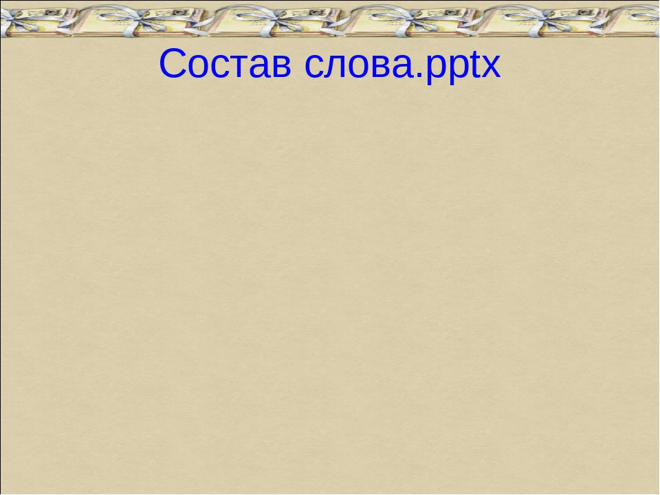 Состав слова.pptx