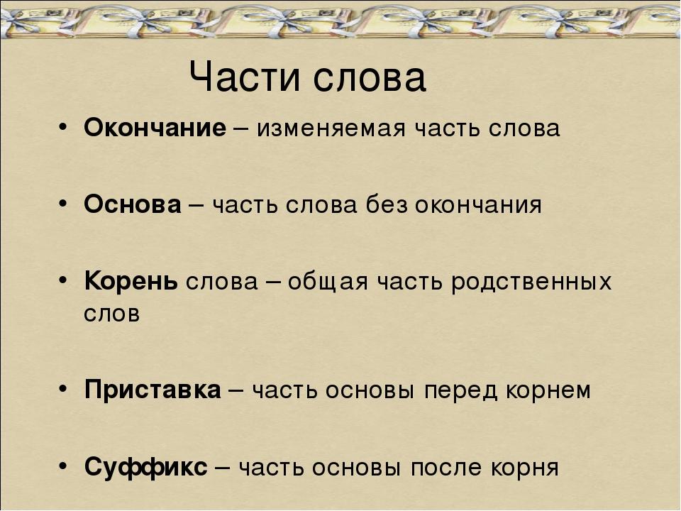 Части слова Окончание – изменяемая часть слова Основа – часть слова без оконч...