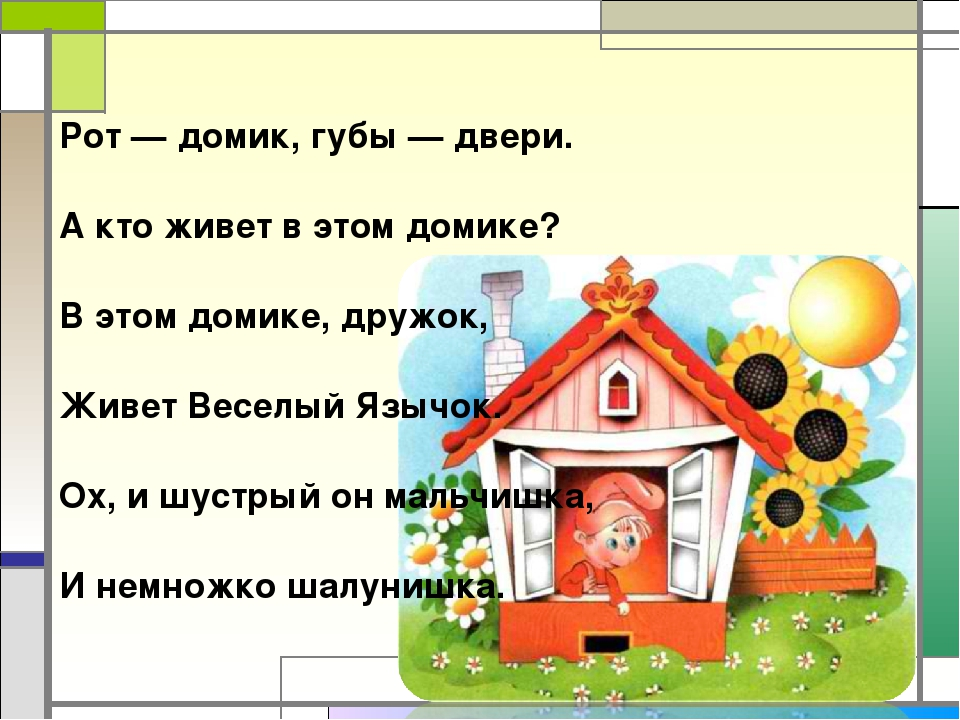 дом внутри сказка о веселом язычке с картинками никогда входила наши