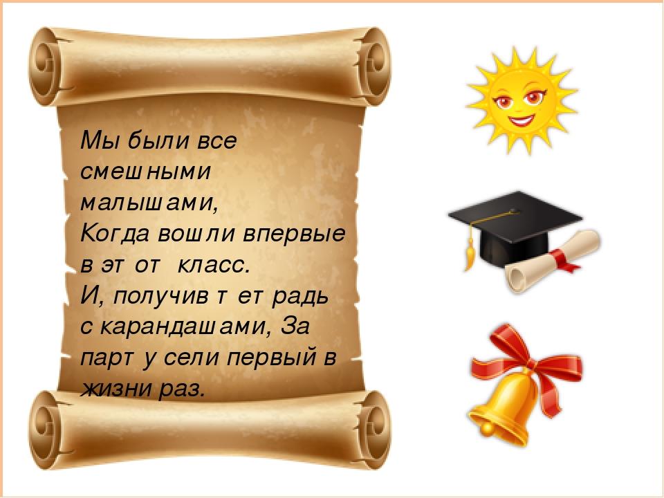 Стихи на выпускной в начальной школе от учителя