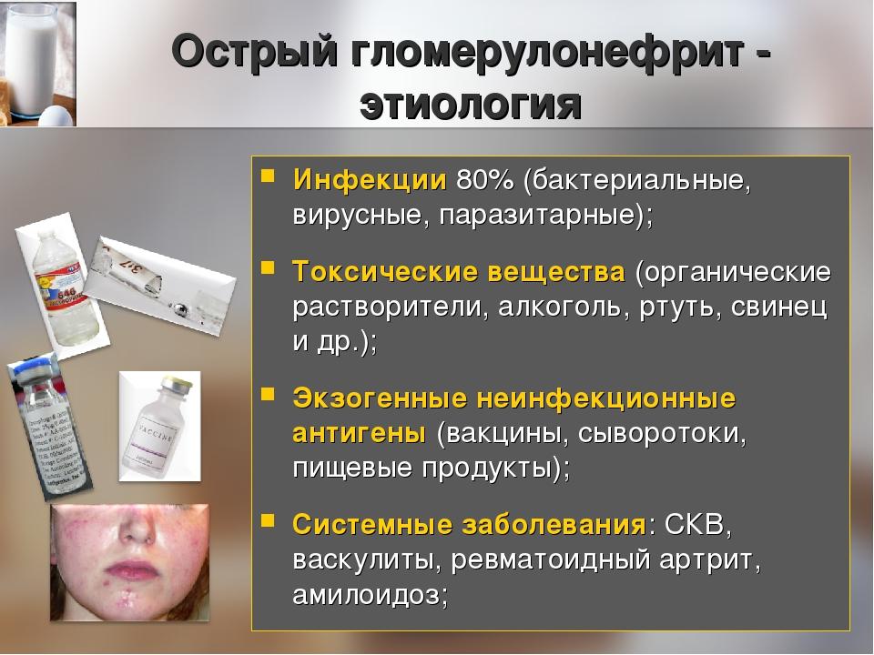 Уход за детьми с острым гломерулонефритом