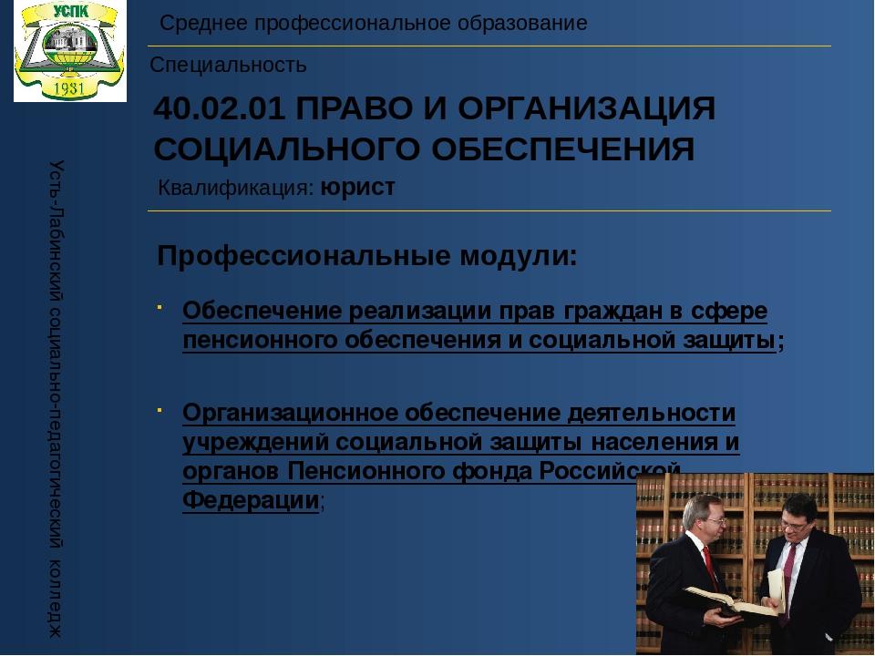 40.02.01 право и организация социального обеспечения базовая подготовка