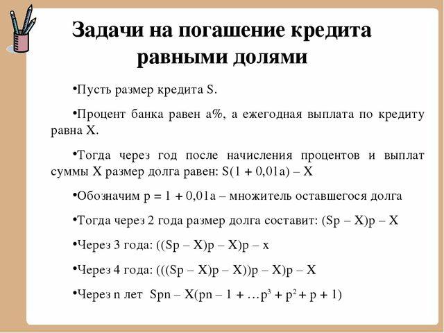 Задача на банковские проценты с решением задачи по математике решения 3 класс