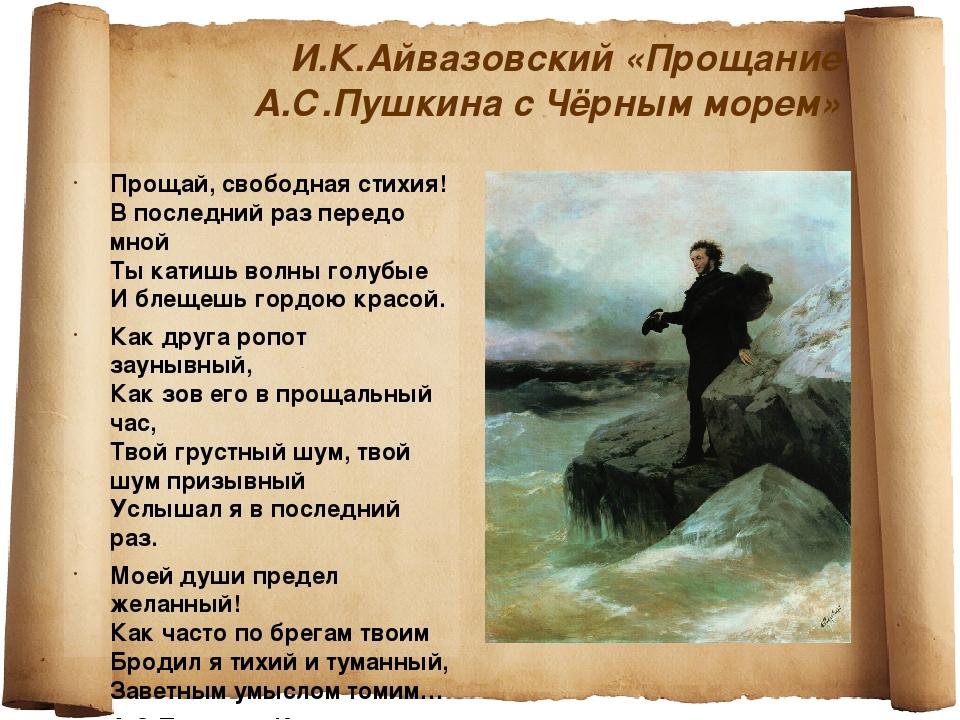 свободные стихи пушкина такого дня