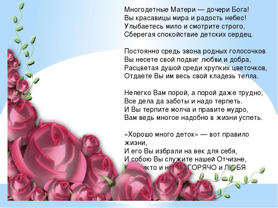 поздравления в стихах про дочку и маму версия, почему маньяка