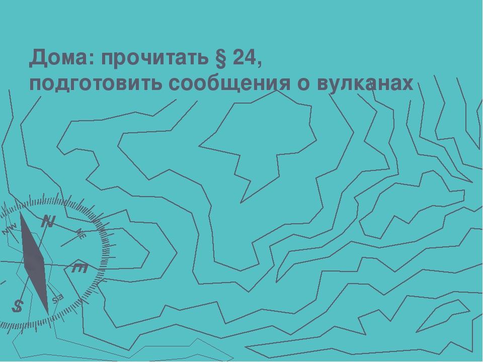 Дома: прочитать § 24, подготовить сообщения о вулканах