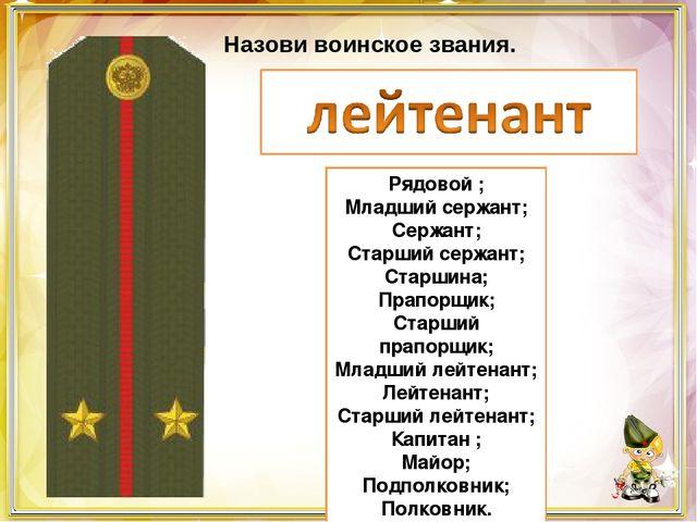 Поздравления с присвоением звания прапорщик