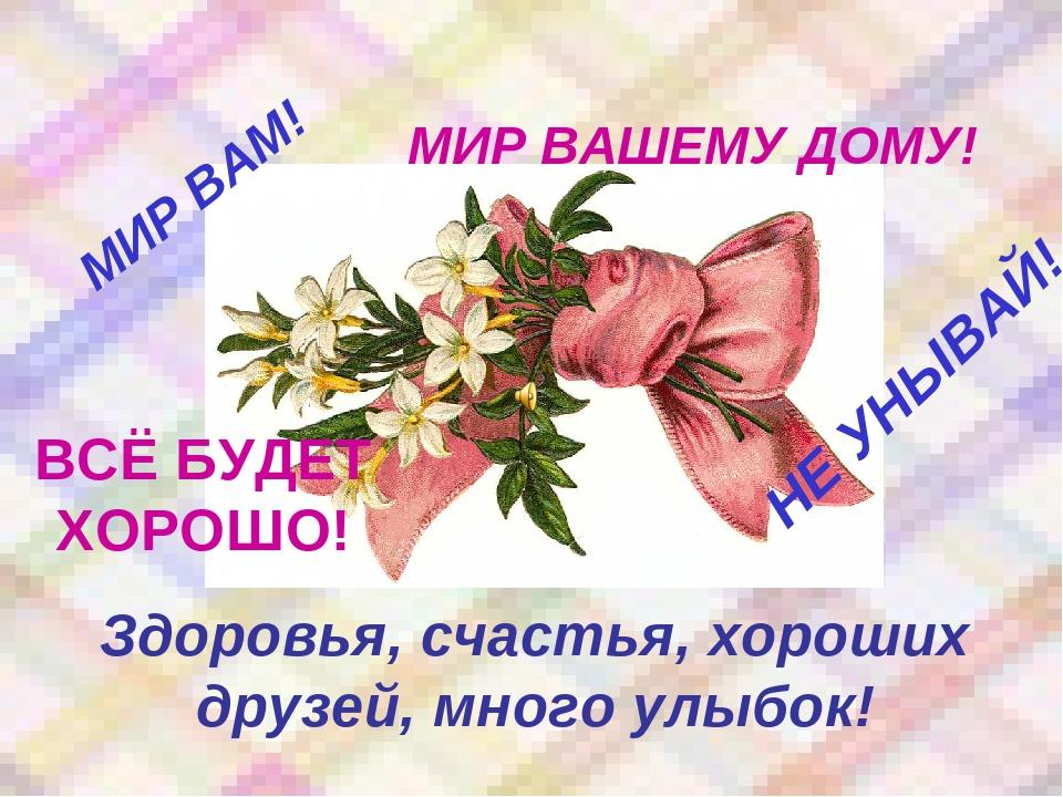 счастье мира твоему дому открытки
