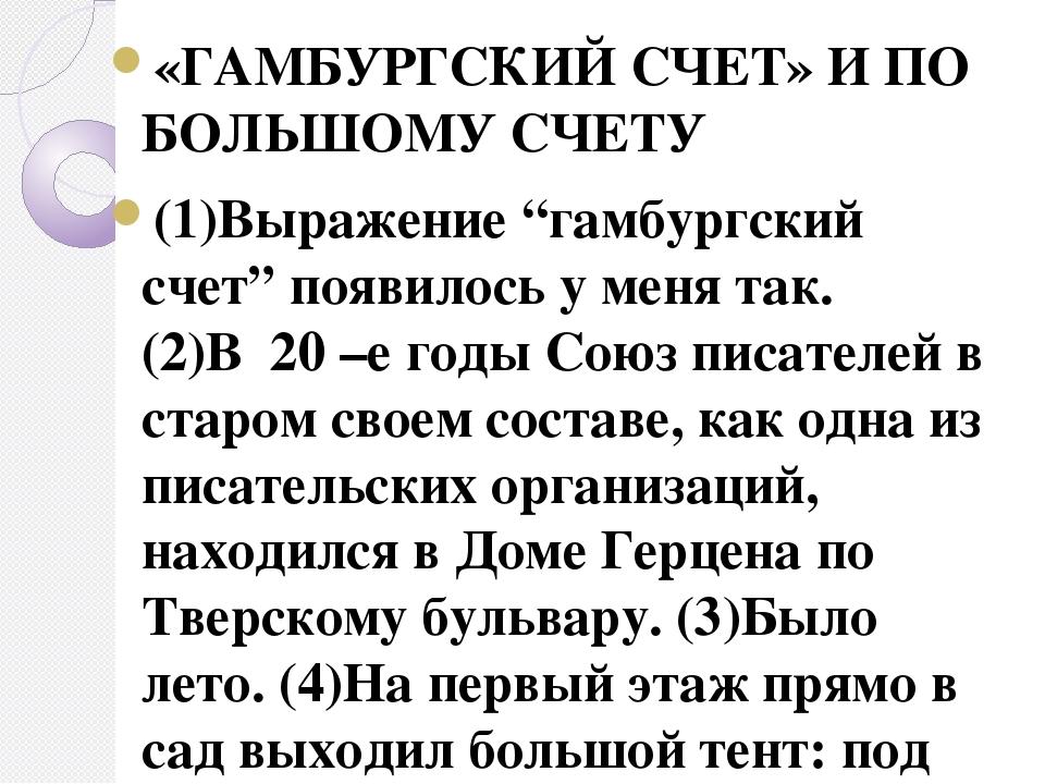 """«ГАМБУРГСКИЙ СЧЕТ» И ПО БОЛЬШОМУ СЧЕТУ (1)Выражение """"гамбургский счет"""" поя..."""