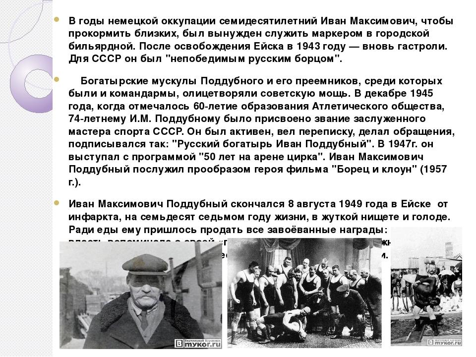 В годы немецкой оккупации семидесятилетний Иван Максимович, чтобы прокормить...
