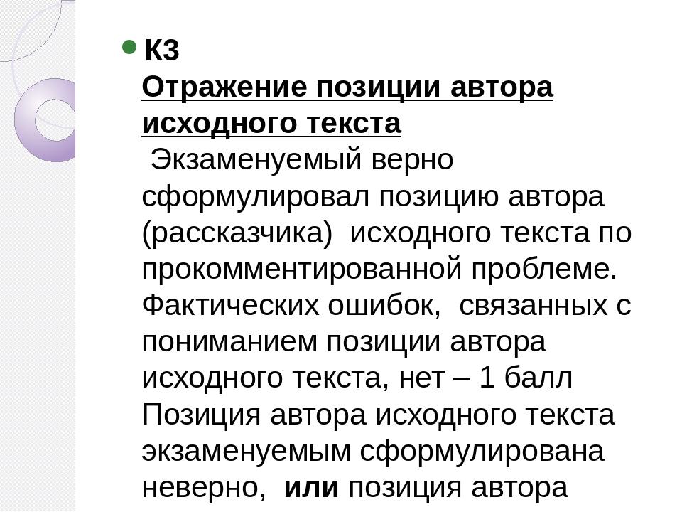 К3 Отражение позиции автора исходного текста Экзаменуемый верно сформулирова...