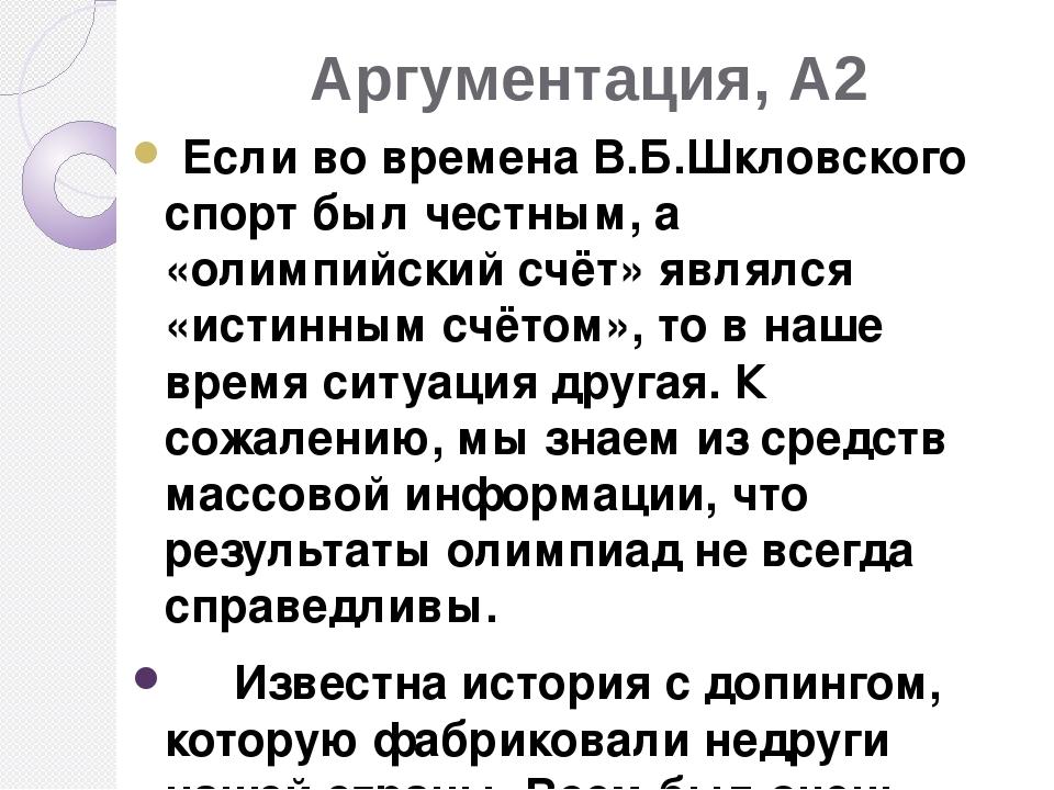 Аргументация, А2 Если во времена В.Б.Шкловского спорт был честным, а «олимпий...