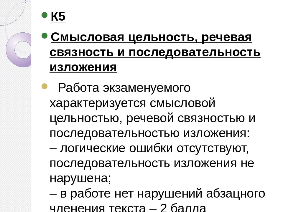 К5 Смысловая цельность, речевая связность и последовательность изложения Ра...