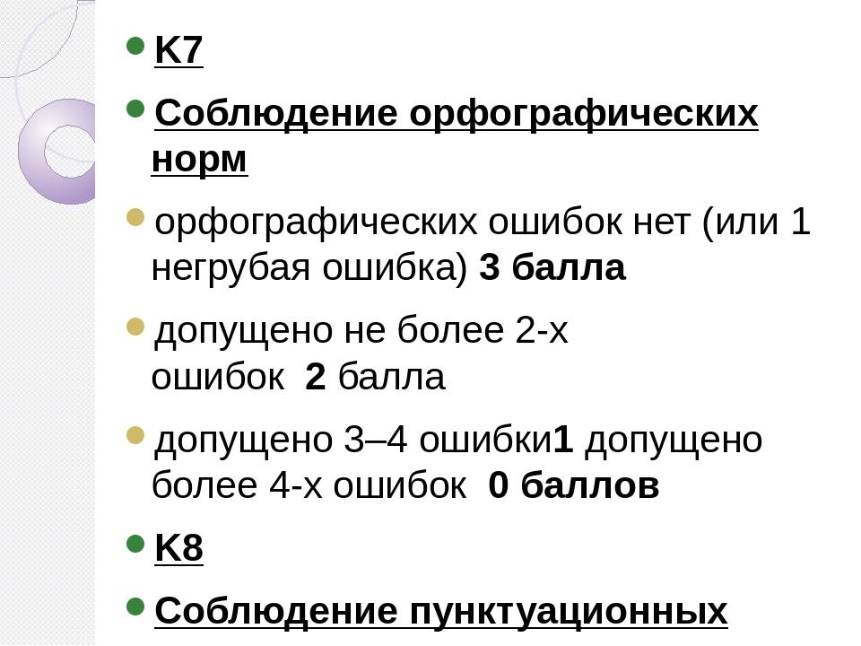 K7 Соблюдение орфографических норм орфографических ошибок нет (или 1 негрубая...