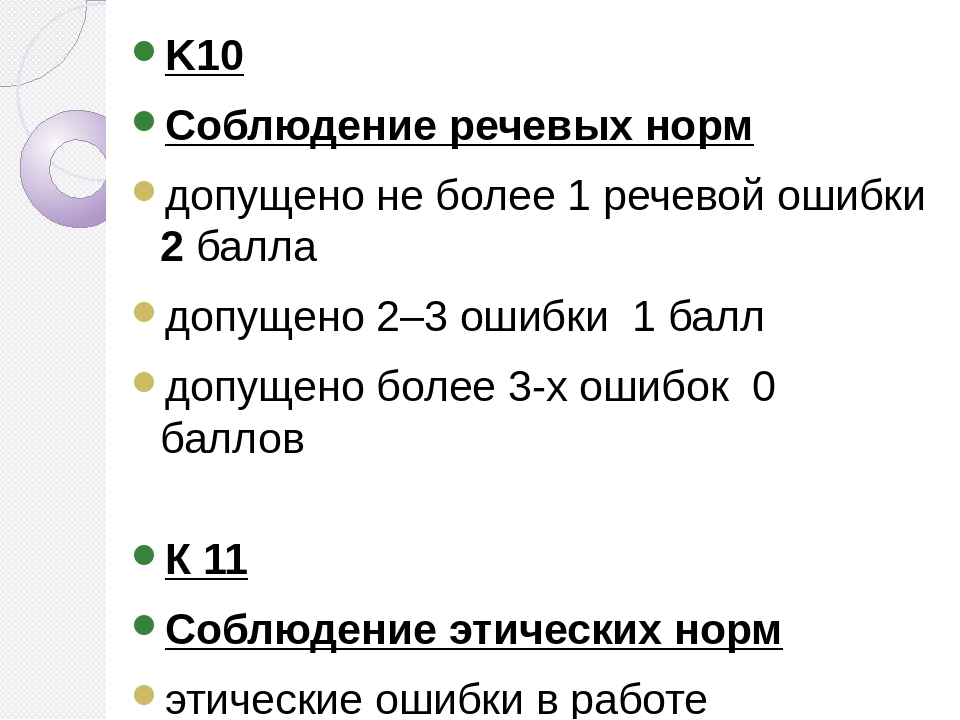 K10 Соблюдение речевых норм допущено не более 1 речевой ошибки 2балла допуще...