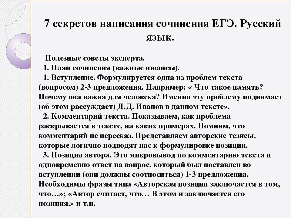 7 секретов написания сочинения ЕГЭ. Русский язык. Полезные советы эксперта....
