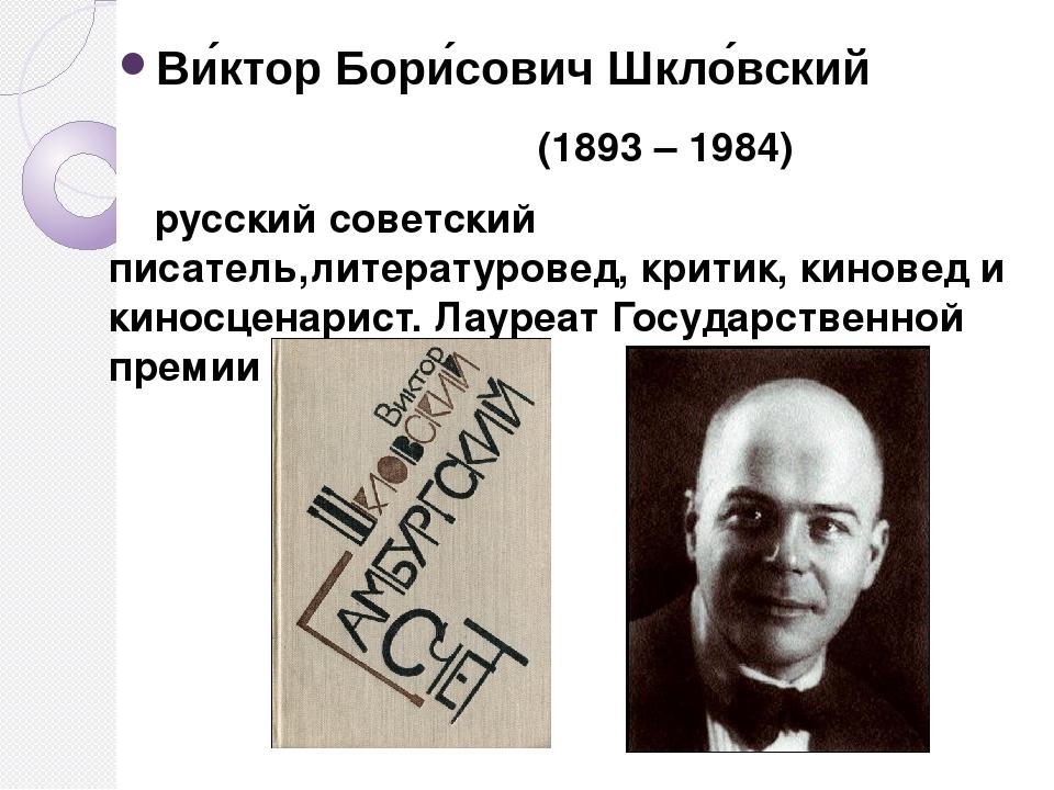 Ви́ктор Бори́сович Шкло́вский (1893 – 1984)  русский советский писатель,лит...