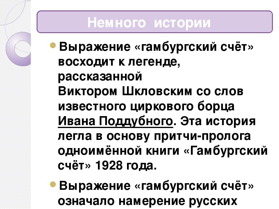 Выражение«гамбургский счёт» восходит к легенде, рассказаннойВиктором Шкловс...