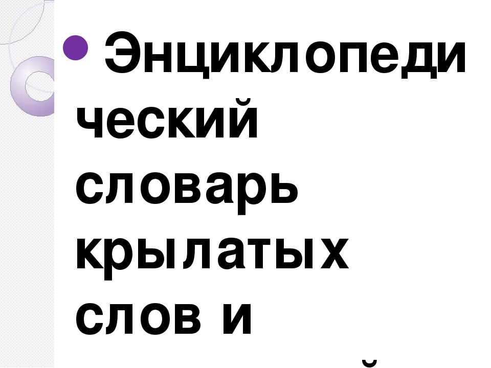 Энциклопедический словарь крылатых слов и выражений Автор-составитель Вадим С...